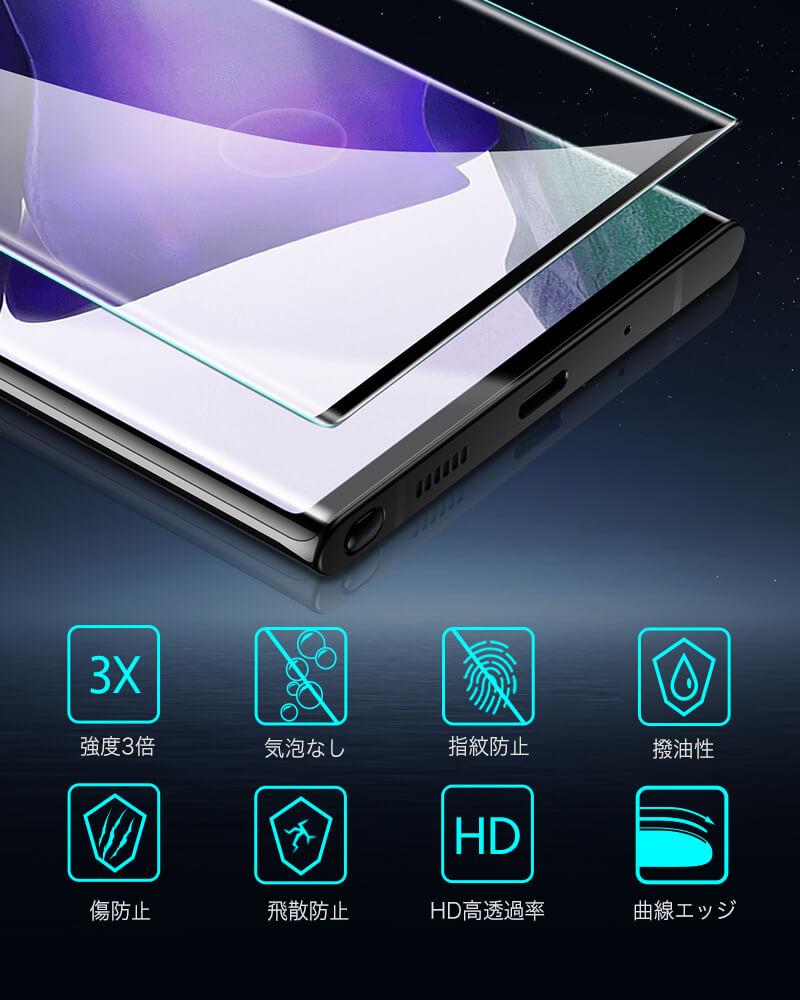 Galaxy Note 20 Ultra 強化ガラス全面保護フィルム 1