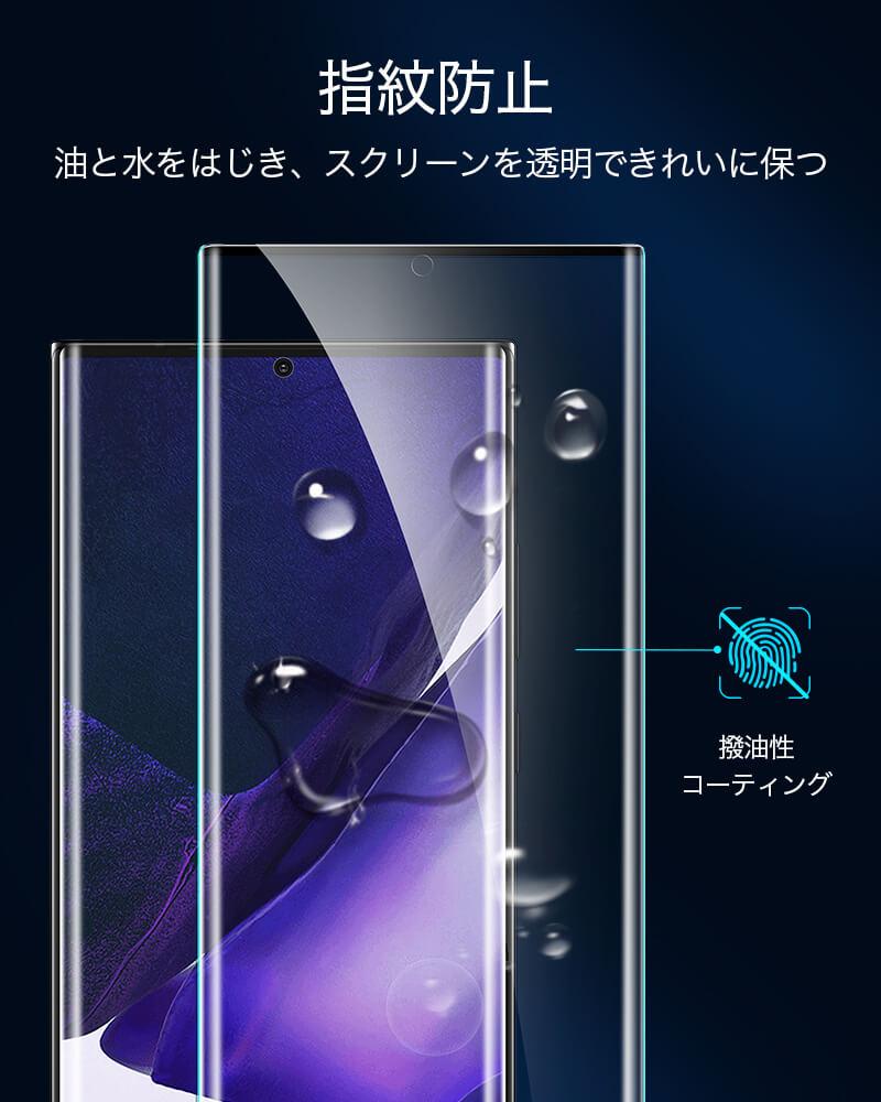 Galaxy Note 20 Ultra 強化ガラス全面保護フィルム 3