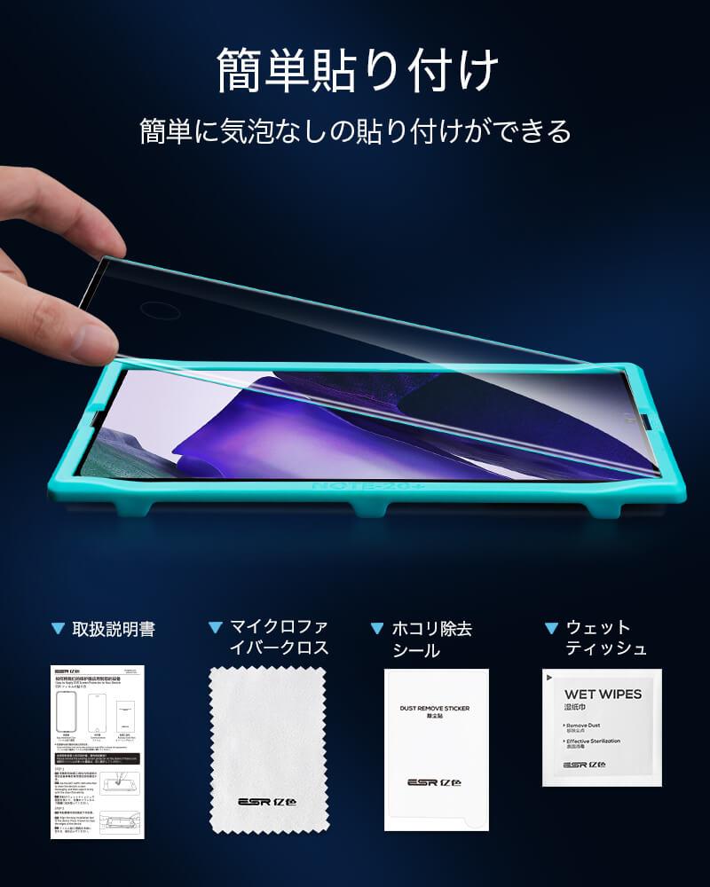 Galaxy Note 20 Ultra 強化ガラス全面保護フィルム 4