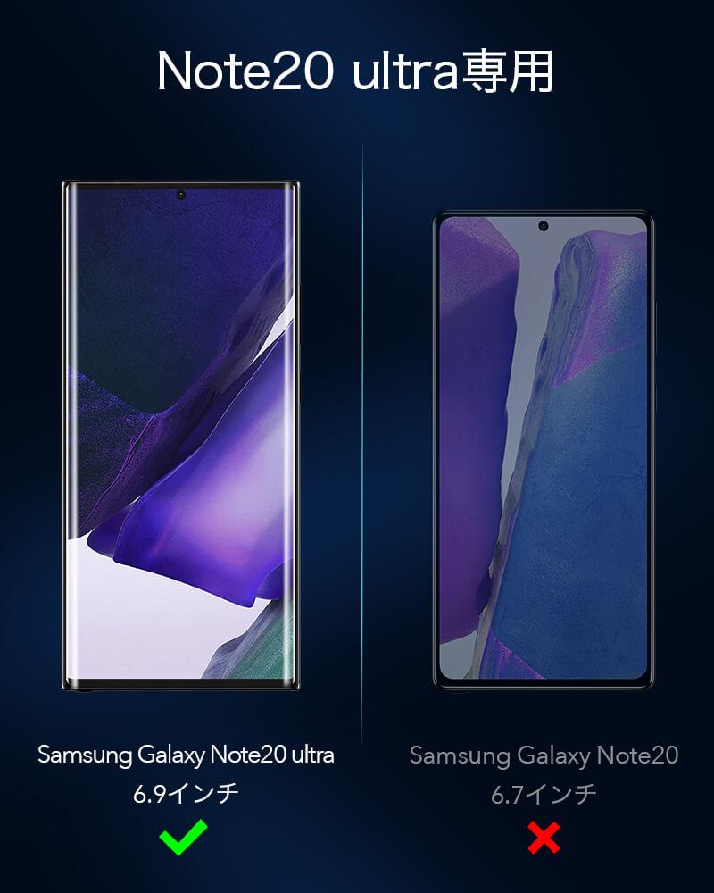 Galaxy Note 20 Ultra 強化ガラス全面保護フィルム 6